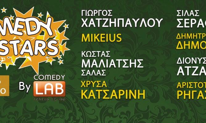 «Comedy All Stars» by Comedy Lab – To show που δεν πρέπει να χάσετε