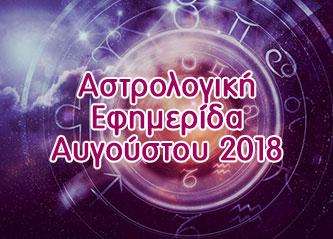 Αστρολογική Εφημερίδα Αυγούστου 2018