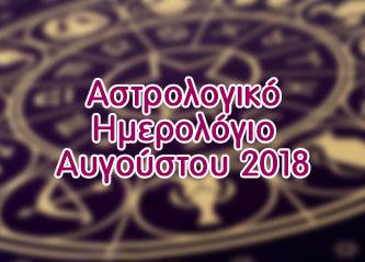 Αστρολογικό ημερολόγιο Αυγούστου