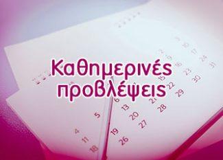 333x239-kathimerines_prov-2