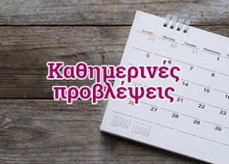 333x239-kathimerines_provlepseis