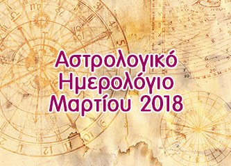 astrologiko_imerologio_martiou