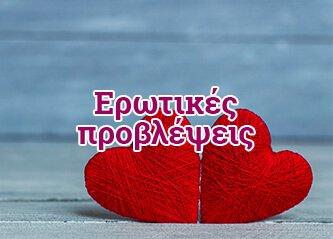 erotikes_provlepseis