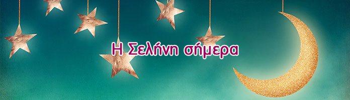 h_selini_shmera