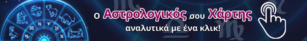 astrologikos_xartis